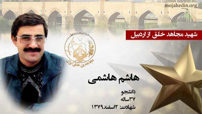 مجاهد شهید هاشم هاشمی