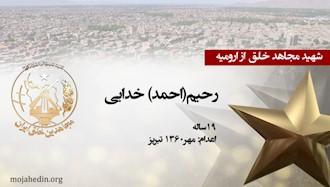 مجاهد شهید رحیم(احمد) خدایی