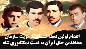 اعدام اولین دسته اعضای مرکزیت سازمان مجاهدین خلق ایران به دست دیکتاتوری شاه