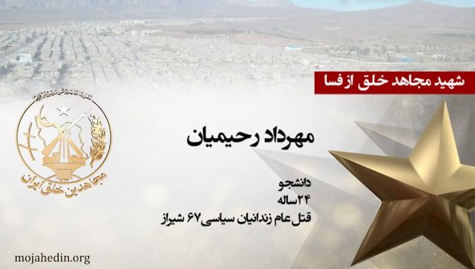 مجاهد شهید مهرداد رحیمیان