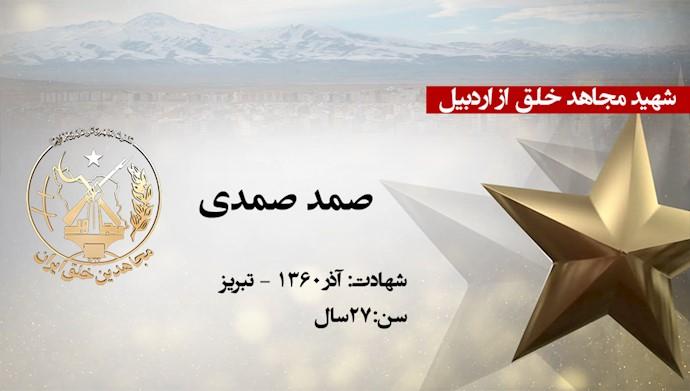 مجاهد شهید صمد صمدی