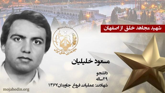 مجاهد شهید مسعود خلیلیان