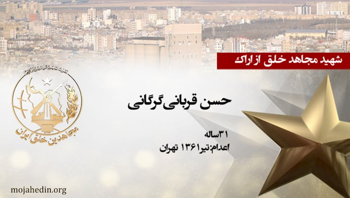 مجاهد شهید حسن قربانی گرگانی