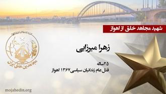 مجاهد شهید زهرا میرزایی