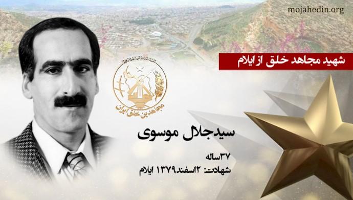 مجاهد شهید سیدجلال موسوی