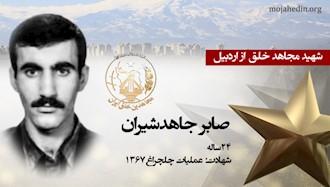 مجاهد شهید صابر جاهدشیران
