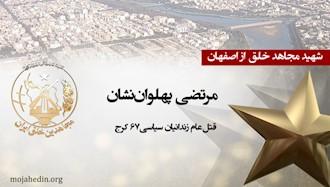 مجاهد شهید مرتضی پهلواننشان