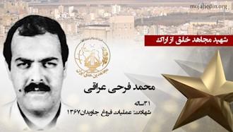 مجاهد شهید محمد فرحی عراقی