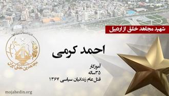 مجاهد شهید احمد کرمی