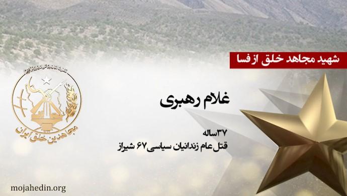 مجاهد شهید غلام رهبری