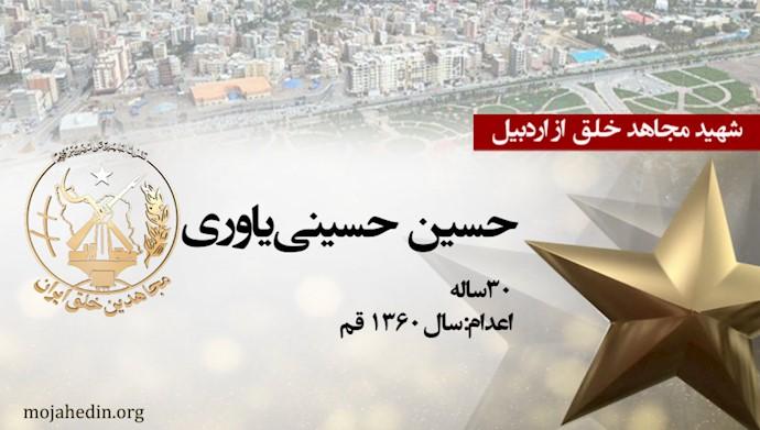 مجاهد شهید حسین حسینی یاوری