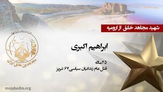 مجاهد شهید ابراهیم اکبری