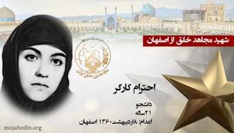 مجاهد شهید احترام کارگر