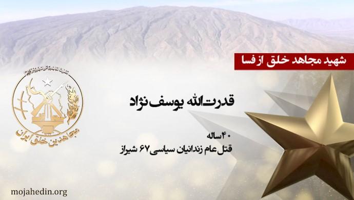 مجاهد شهید قدرتالله یوسفنژاد
