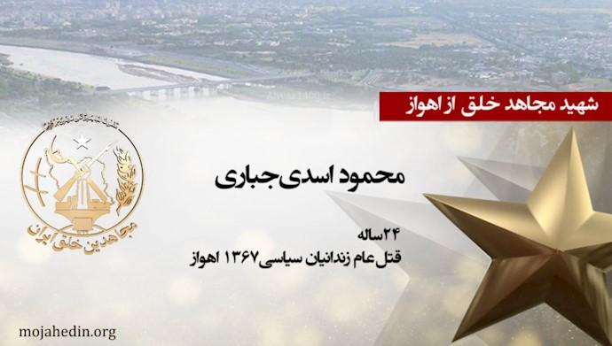 مجاهد شهید محمود اسدیجباری