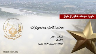 مجاهد شهید محمدکاظم محمودزاده