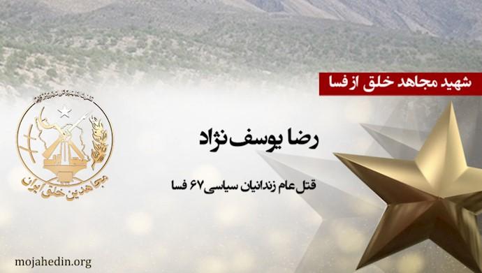 مجاهد شهید رضا یوسفنژاد