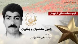 مجاهد خلق رامین محمدیان باجگیران