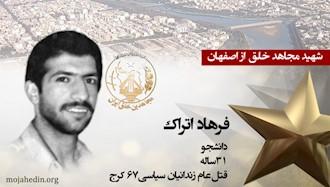 مجاهد شهید فرهاد اتراک
