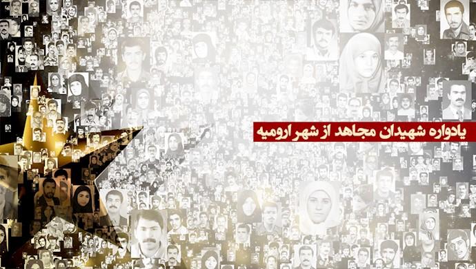 یادواره شهیدان مجاهد از شهر ارومیه