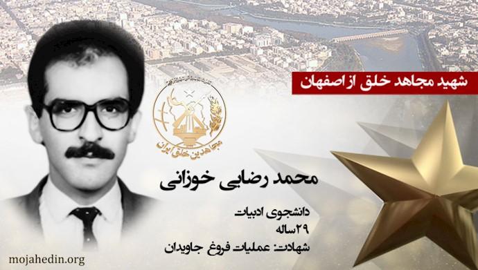 مجاهد شهید محمد رضایی خوزانی