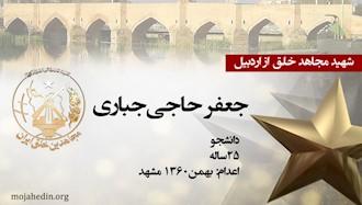مجاهد شهید جعفر حاجی جباری