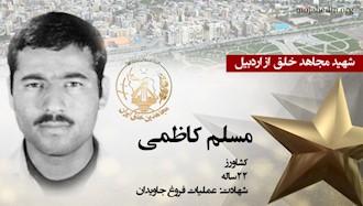مجاهد شهید مسلم کاظمی