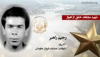 مجاهد شهید رحیم راهبر