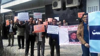 تجمع اعتراضی غارت شدگان کاسپین در مشهد - آرشیو