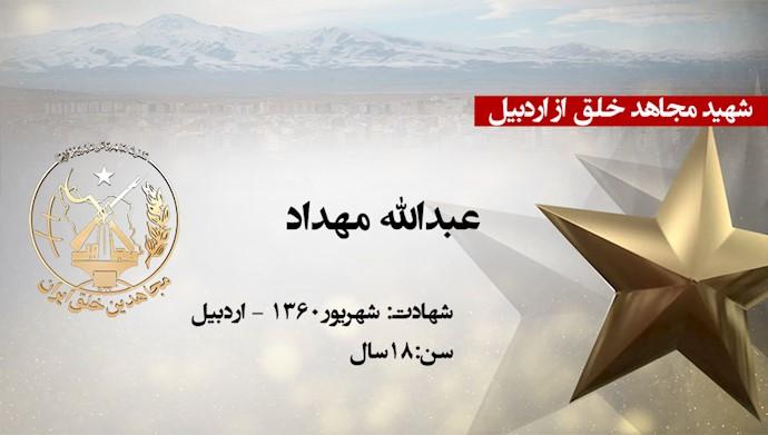 مجاهد شهید عبدالله مهداد