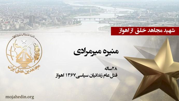مجاهد شهید منیره میرمرادی