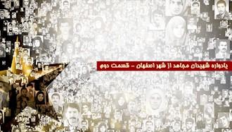 یادواره شهیدان مجاهد از شهر اصفهان - قسمت دوم