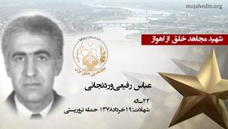 مجاهد شهید عباس رفیعی وردنجانی