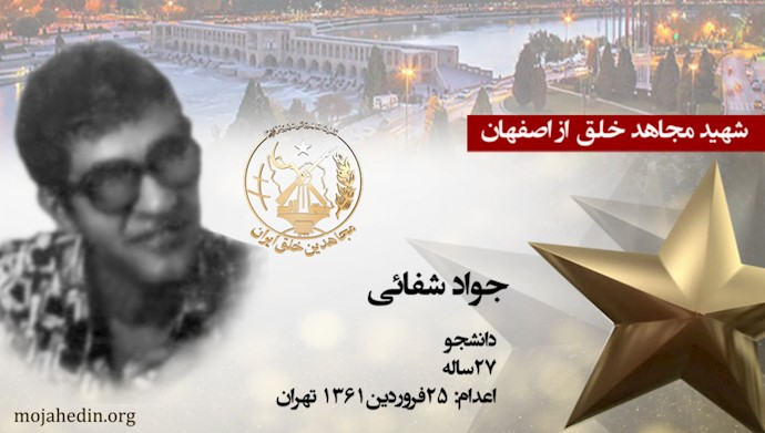 مجاهد شهید جواد شفائی