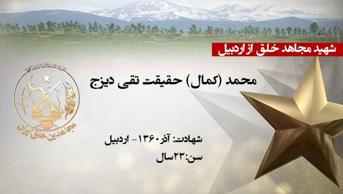 مجاهد شهید محمد(کمال) حقیقت تقی دیزج