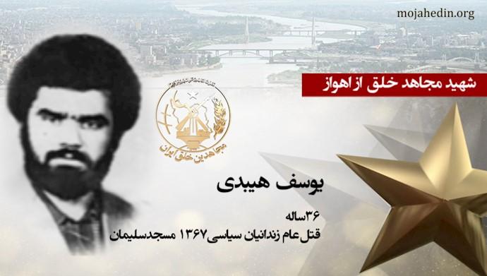 مجاهد شهید یوسف هیبدی