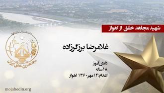 مجاهد شهید غلامرضا برزگرزاده