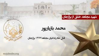 مجاهد شهید محمد بازیارپور