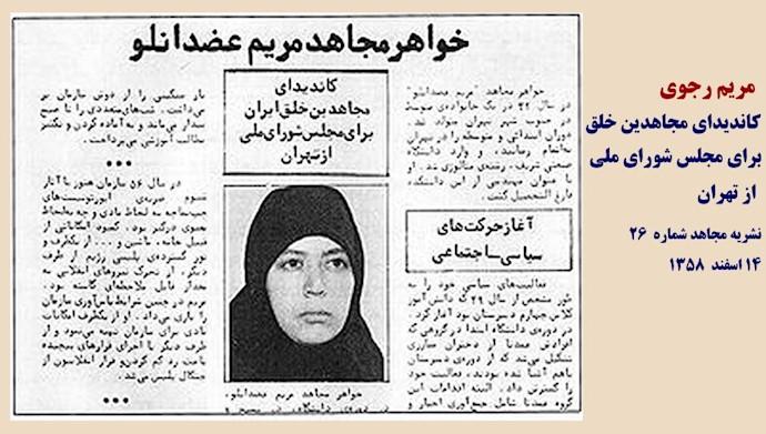 مریم رجوی کاندیدای سازمان مجاهدین خلق برای مجلس شورای ملی در سال ۱۳۵۸