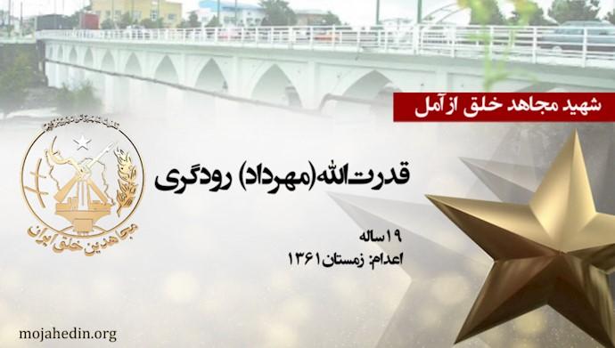 مجاهد شهید قدرتالله(مهرداد) رودگری