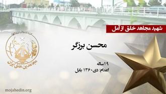 مجاهد شهید محسن برزگر