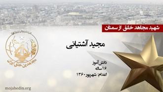 مجاهد شهید  مجید آشتیانی