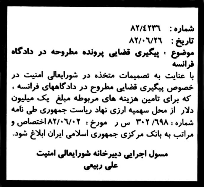 هزینههای میلیوندلاری برای سرکوب مقاومت ایران