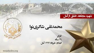 مجاهد شهید محمدتقی شاکرینوا