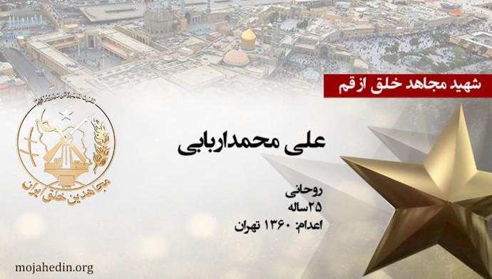 مجاهد شهید علی محمداربابی