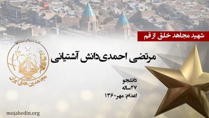 مجاهد شهید مرتضی احمدی دانش آشتیانی