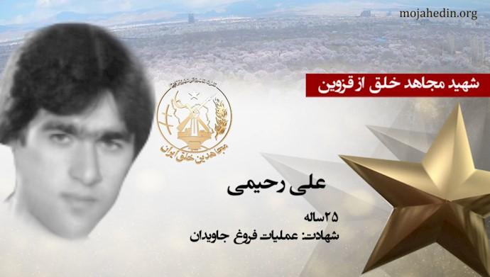 مجاهد شهید علی رحیمی