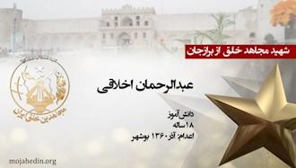مجاهد شهید عبدالرحمان اخلاقی