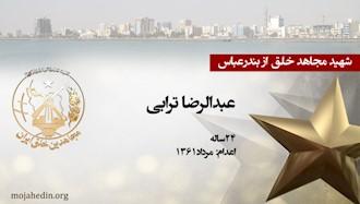 مجاهد شهید عبدالرضا ترابی