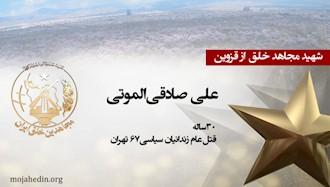 مجاهد شهید علی صادقی الموتی